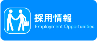 採用情報|Employment Opportunities